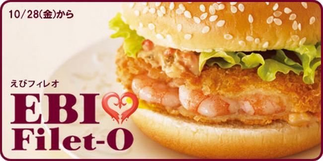 Comidas-Diferentes-McDonalds-17.1