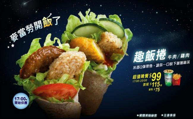 Comidas-Diferentes-McDonalds-18